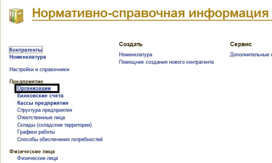 1_ff0e89ef7cccd0699e59a1fb859bd984 Финансовый и регламентированный учет в 1С:ERP Управление предприятием 2.0