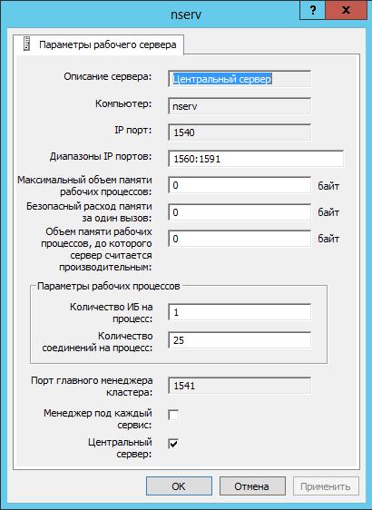 1c-klaster-servera-3247862387423 Настройка кластера 1С 8.3