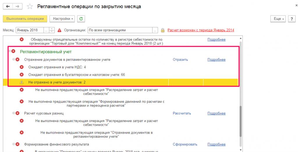 25_2_12563461260230 Отражение в регламентированном учете документов в 1С: ERP и 1С: КА 2. Принципы формирования проводок.