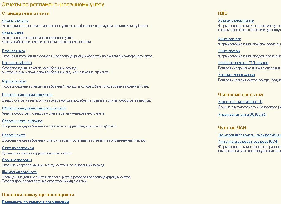 27_ff0e89ef7cccd0699e59a1fb859bd984 Финансовый и регламентированный учет в 1С:ERP Управление предприятием 2.0