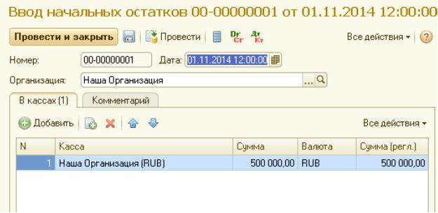 3_2213a2743b7be027f523121cc331e066 Оперативный учет в программе 1С:ERP Управление предприятием 2.0