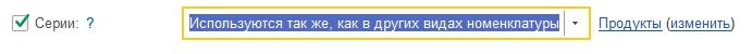 3_c39f3d49921f7009a529a3d2c98a8c6d Учет товаров по сериям в типовых конфигурациях УТ 11.4, КА 2.4, ERP 2.