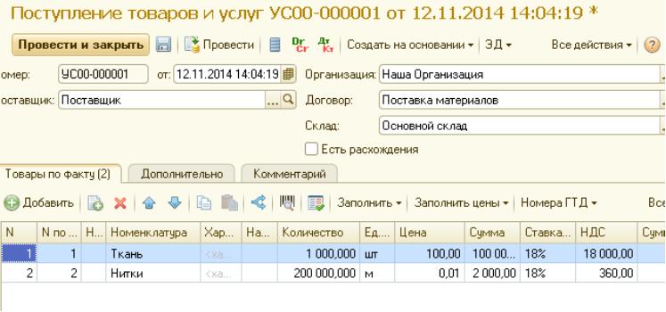 5_2213a2743b7be027f523121cc331e066 Оперативный учет в программе 1С:ERP Управление предприятием 2.0