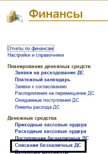 6_2213a2743b7be027f523121cc331e066 Оперативный учет в программе 1С:ERP Управление предприятием 2.0