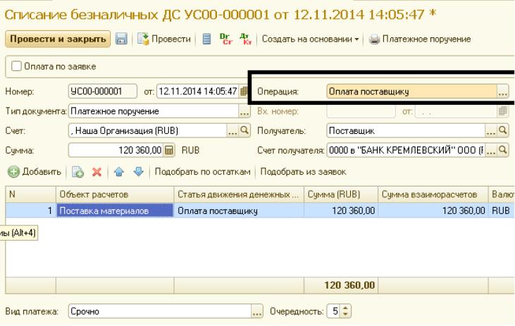 7_2213a2743b7be027f523121cc331e066 Оперативный учет в программе 1С:ERP Управление предприятием 2.0