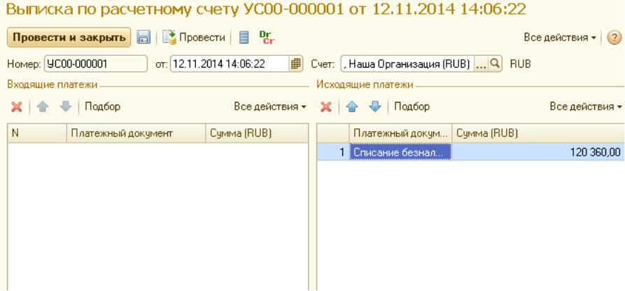 8_2213a2743b7be027f523121cc331e066 Оперативный учет в программе 1С:ERP Управление предприятием 2.0