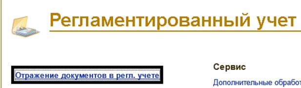 8_ff0e89ef7cccd0699e59a1fb859bd984 Финансовый и регламентированный учет в 1С:ERP Управление предприятием 2.0