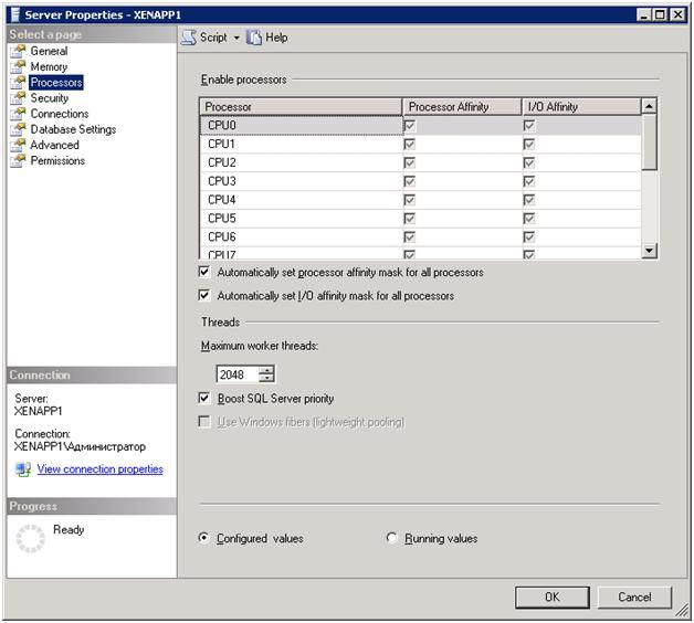 SQL-Server-1C-2 Настраиваем MS SQL сервер для работы с 1С