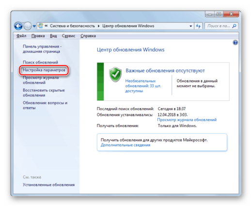 Восстановление после удаления центра обновлений Windows / Windows Update
