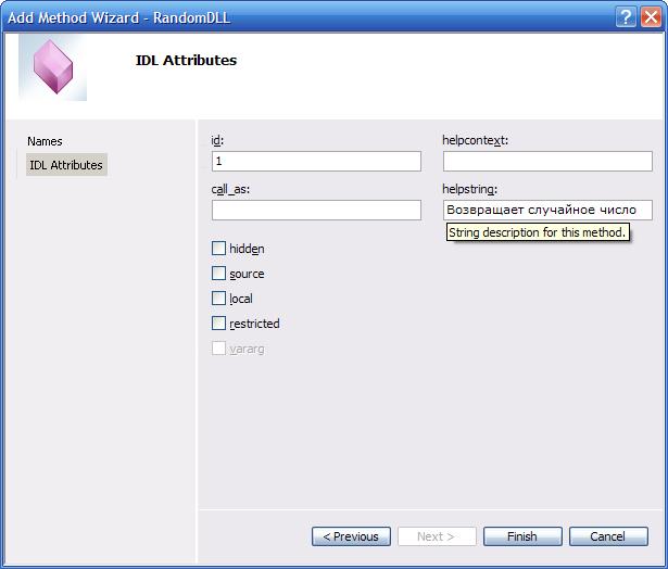 13_653874556785675464503.02 Как создать внешнюю компоненту для 1С:Предприятия (на MS Visual Studio 2010)