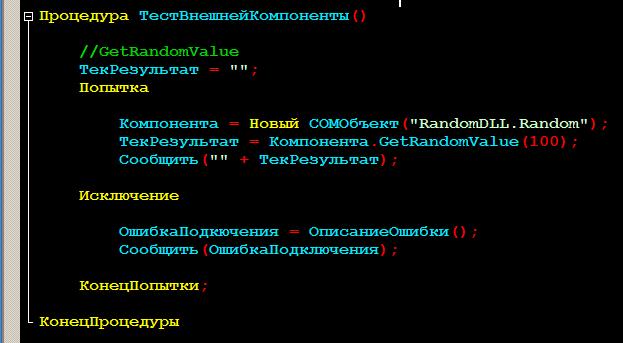 19_653874556785675464503.02 Как создать внешнюю компоненту для 1С:Предприятия (на MS Visual Studio 2010)
