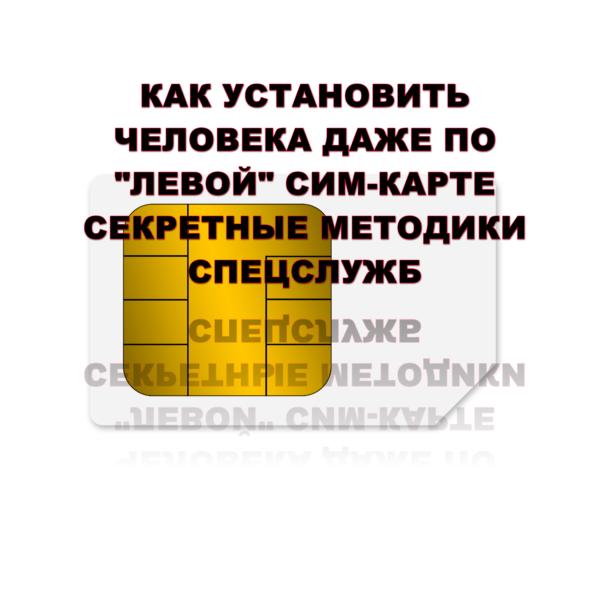 "2viopobrp7qei3jekocud8 Секретные методики спецслужб установки личности абонента даже по ""левой"" СИМ-карте"