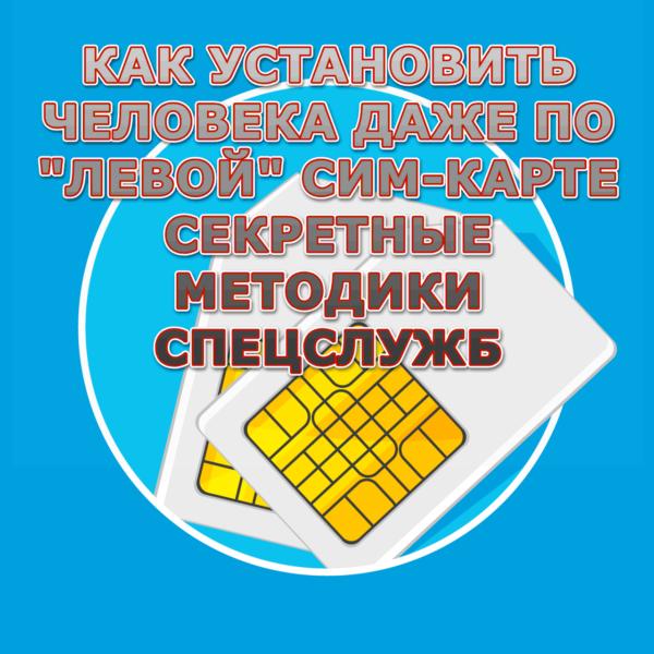 """sposobyi-gde-mozhno-vosstanovit-sim-kartu Секретные методики спецслужб установки личности абонента даже по """"левой"""" СИМ-карте"""
