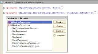 1c8_dokument_obrabotchiki Последовательность вызова обработчиков событий при открытии формы объекта в 1С 8.3, 8.2 (Управляемые формы)
