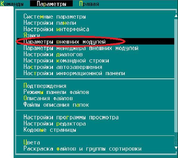 1_fre6g5erf5w5g3wgvy6 Настройка FAR Manager для скачивания файлов, в названии которых есть русские буквы
