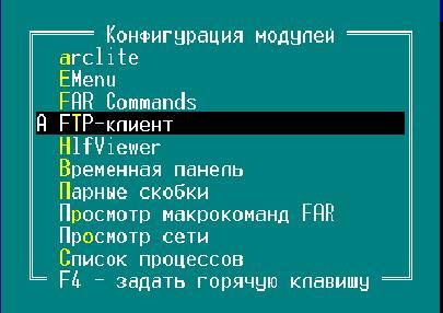 2_wef5wtf545w4dtyr34534 Настройка FAR Manager для скачивания файлов, в названии которых есть русские буквы