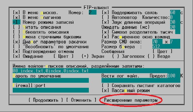 3_ase54fcyt5e45wr635w345234 Настройка FAR Manager для скачивания файлов, в названии которых есть русские буквы