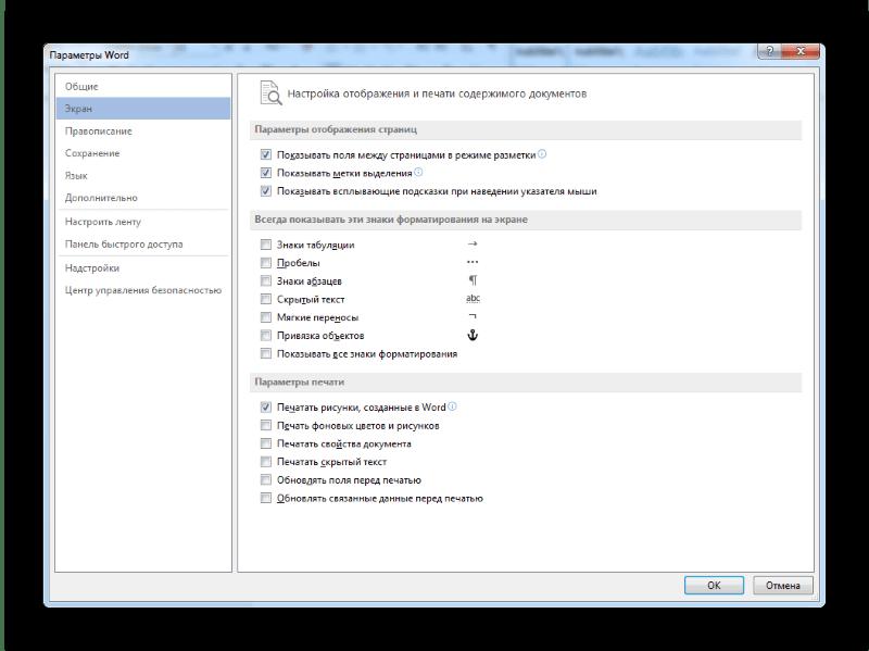 646378243645234_parametry-word-min Как скрыть символ абзаца в Microsoft Word?